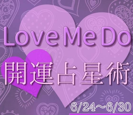 【6/24~6/30のウィークリー占い☆】超簡単! 今週の12星座別・開運アクション【Love Me Do の開運占星術】