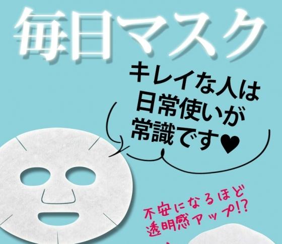 美容家・深澤亜希の「自宅エステ」ケアとは?【毎日マスクが美肌ケアの近道】