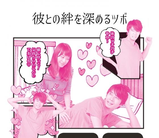 """男子が喜ぶ♡""""一緒に暮らしたら幸せ""""と思わせるマッサージは?"""