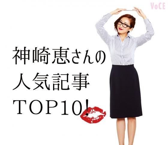 連休中に読みたい! 神崎恵隊長の人気記事トップ10