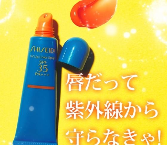 【UVケアベスコス2018】唇を紫外線から守れ!【リップUV】BEST3