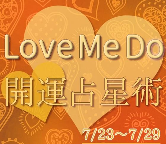 【7/23〜7/29のウィークリー占い☆】超簡単! 今週の12星座別・開運アクション【Love Me Do の開運占星術】