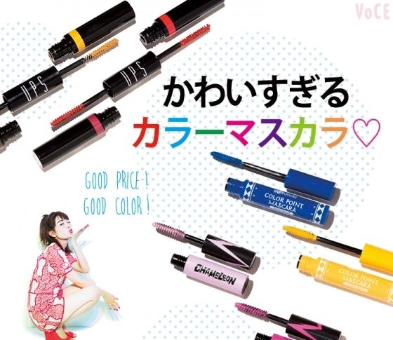 売れ筋プチプラコスメ♡1000円台以下で手に入るかわいすぎるカラーマスカラ