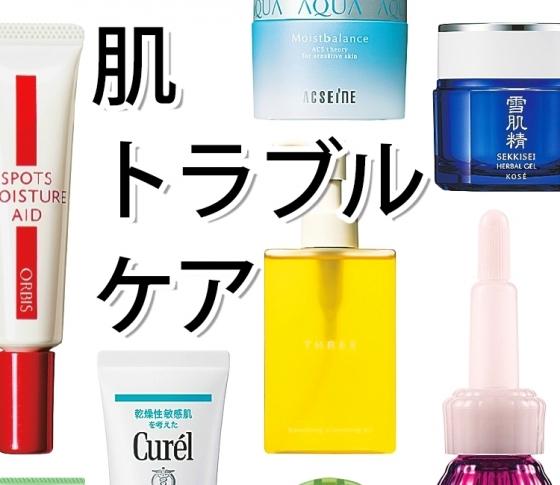 化粧品会社の美人PRが伝授!春の肌トラブル回避テク17連発!!