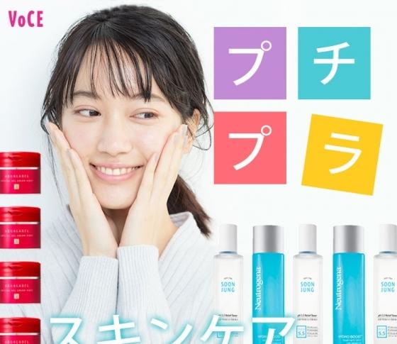 【本当に使えるプチプラ】おすすめ化粧水ランキングTOP5【ALL2000円以下!】