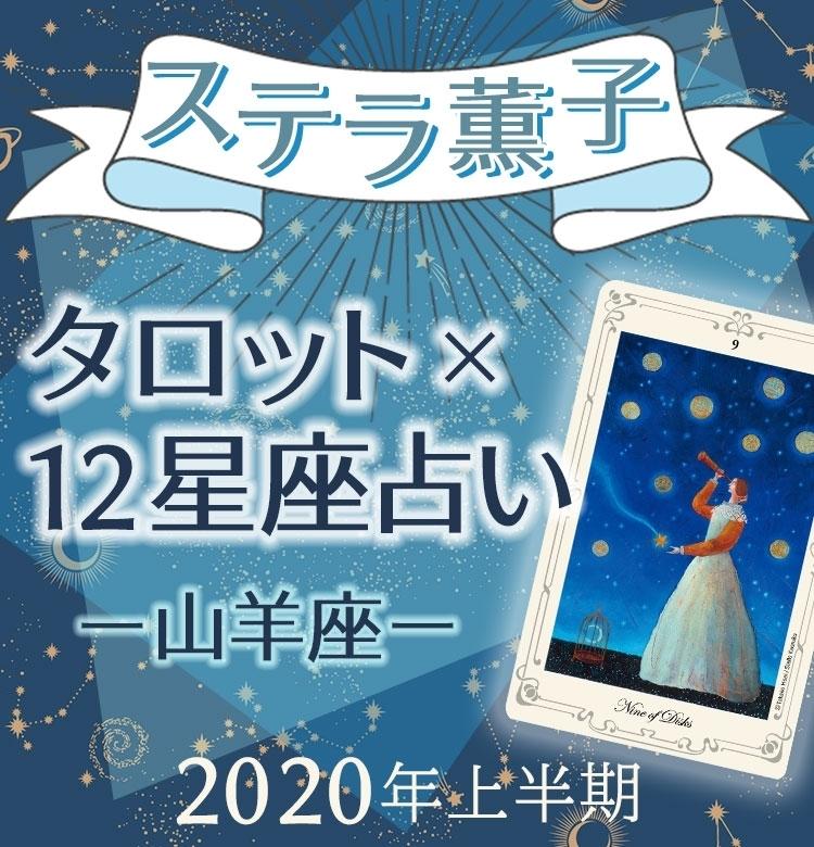 2020年上半期、山羊座は12年に一度の幸運年 【ステラ薫子のタロット×12星座占い】