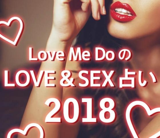 2018年ってばSEXの年なのよ!?おねえ占い師の【LOVE&SEX占いで開運♡】