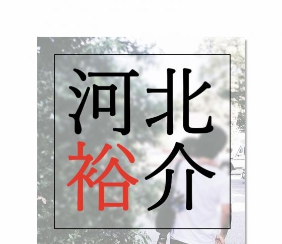 大人気ヘアメイク河北裕介さんの知られざる私生活とは?
