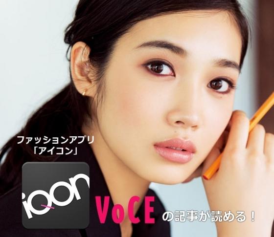 ファッションアプリ「iQON」がリニューアル! VOCEの記事も毎日配信中!