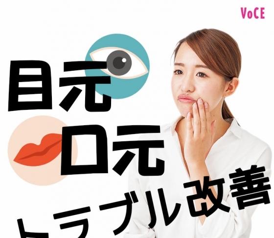 【唇の乾燥&目周りの荒れ肌グセ】目元&口元荒れの超詳細予防と対策