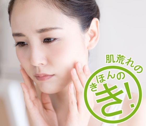 【美容のきほん⑥】赤み、ブツブツ、にきび、吹き出物……etc. 肌荒れの原因と対策を、症状別に解説!