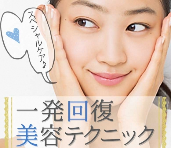 【モデル垣内彩未さん、美容家山本未奈子さんオススメ】一発回復美容テクニック