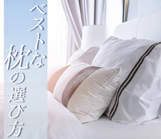 【ベストな枕の選びかた】でぐっすり快眠&爽快な朝が叶う