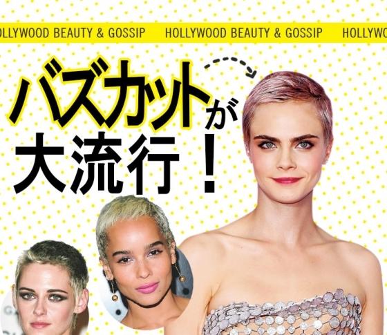 【セレブの最新ネタ】ケイトハドソン、カーラ・デルヴィーニュは坊主頭「バズカット」に!?