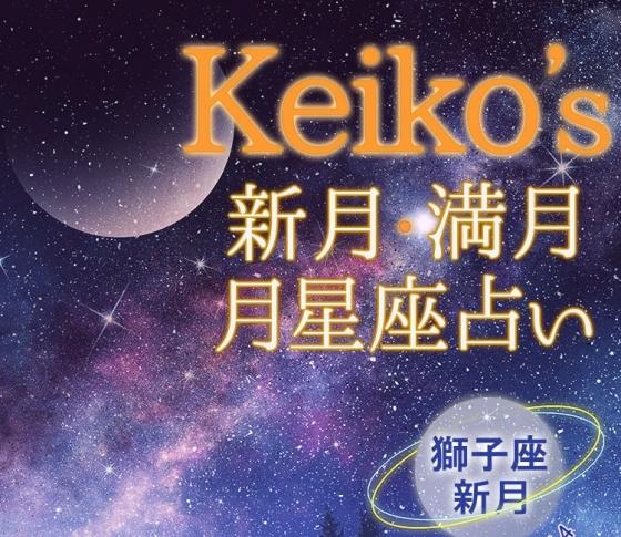 【Keikoの開運引き寄せレッスン】獅子座新月8月1日~8月14日【新月・満月の月星座占い】