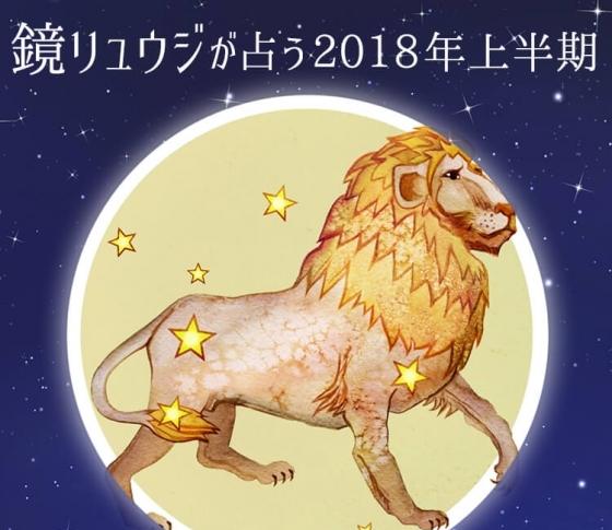 獅子座は天性の安らぎ美女を目指して【鏡リュウジの2018年開運☆占い】