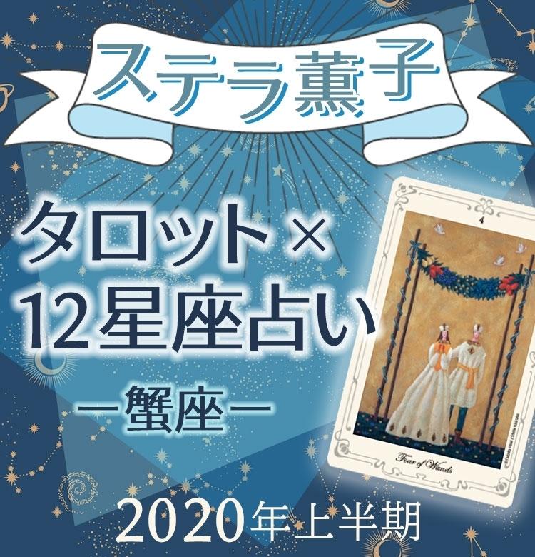 2020年上半期、蟹座は運命の相手を迎える準備を【ステラ薫子のタロット×12星座占い】