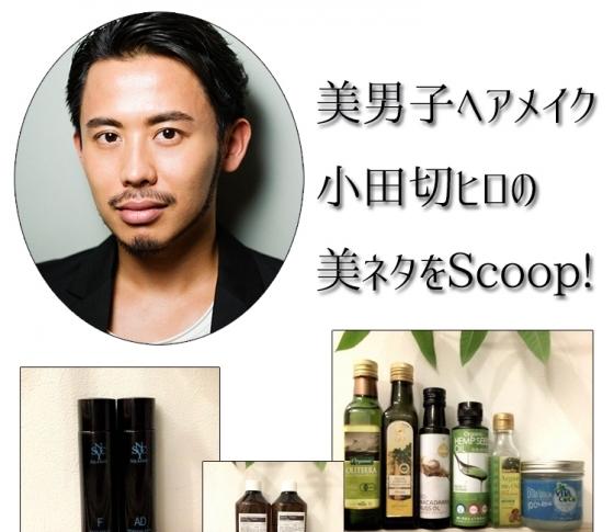 """美男子ヘアメイク小田切ヒロの""""アルガンオイル""""美容ガイド"""