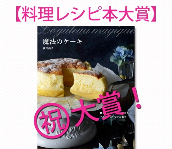料理界の直木賞?! レシピ本の最高峰を決める料理レシピ本大賞、今年も決定!