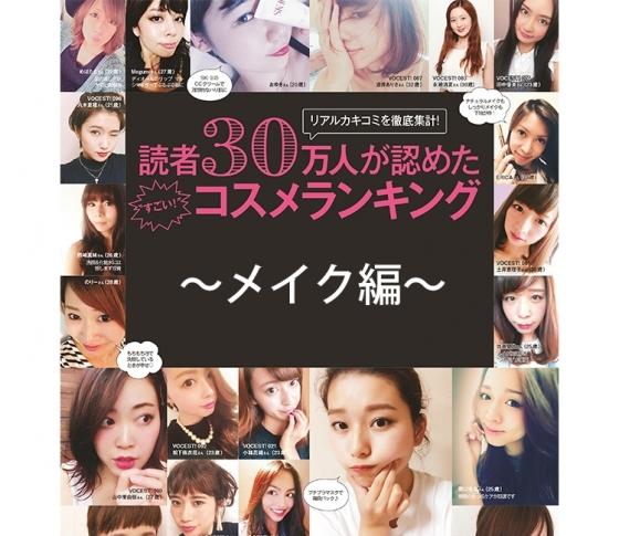 VOCEウェブサイト読者30万人が認めた「すごいコスメランキング」発表!メイク編