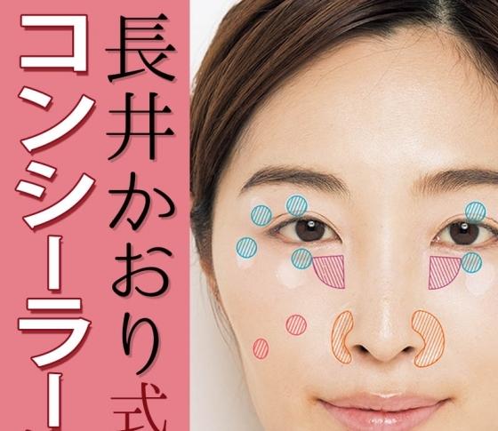 【コンシーラーで美肌度5割増し!】人気ヘアメイク長井かおりさんの秘伝ワザに迫る!