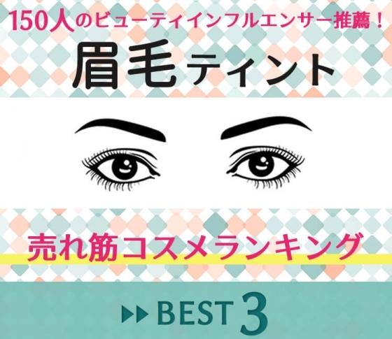【眉毛ティントBEST3】150人のビューティインフルエンサーに聞いた、売れ筋コスメランキング!