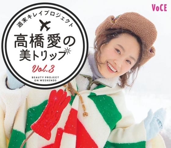 【高橋愛】赤倉温泉で春スキー!【新潟ご当地ベスコス】も!
