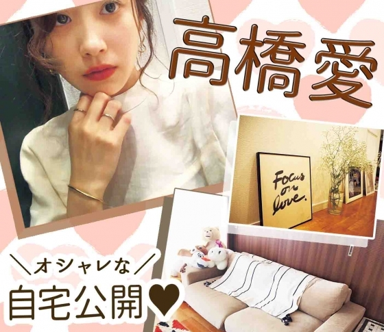 【VOCE独占公開】高橋愛のオシャレすぎる自宅に潜入した件