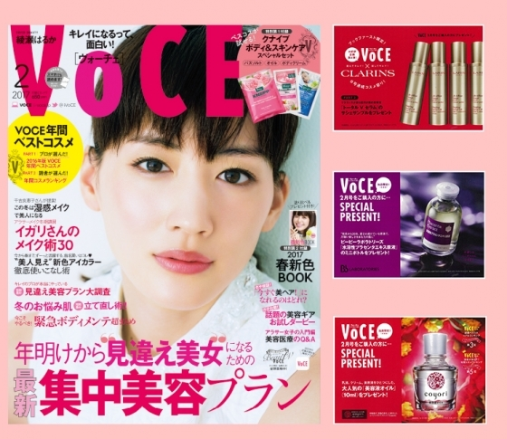VOCE書店プレゼント、2月号は?