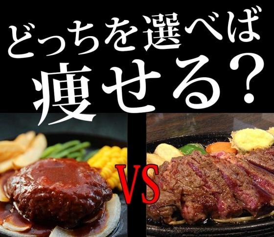 【正月太りSOS!】どっちを選べば痩せる?【食事の選び方だけ!簡単ダイエット】