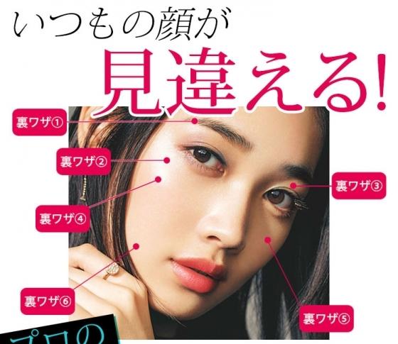 人気ヘアメイク・千吉良恵子さんに教わる!メイクの裏ワザ15連発!!!
