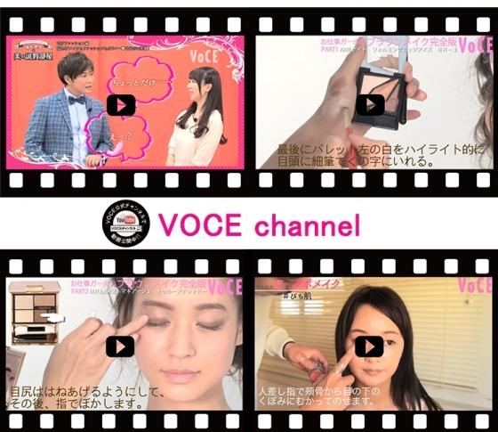 明日から使えるメイクテク満載! VOCE channelの新着ムービーをチェック!