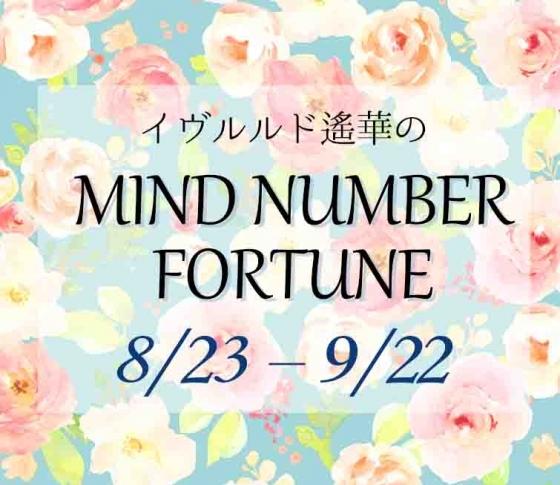 【8/23~9/22】イヴルルド遙華さんの「マインドナンバー占い」、あなたの運気はいかに?