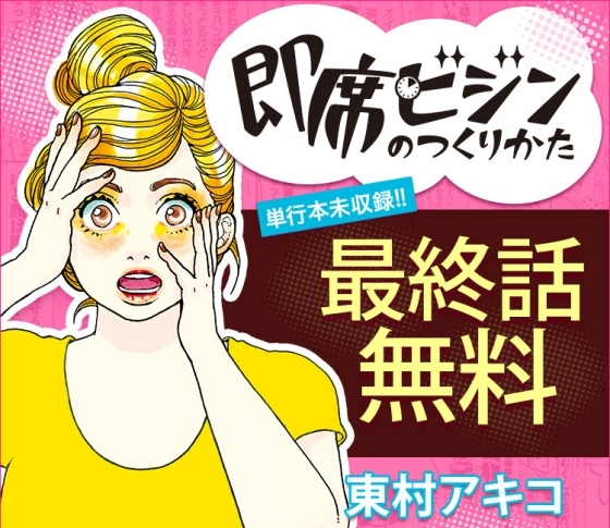東村アキコ 『即席ビジンのつくりかた』単行本未収録の最終話を無料公開!