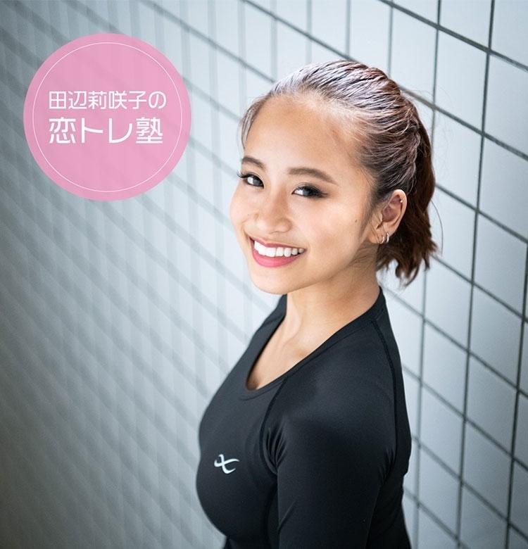テラスハウス卒業・田辺莉咲子の【恋トレ塾】vol.1 確実にお腹をヘコませたい