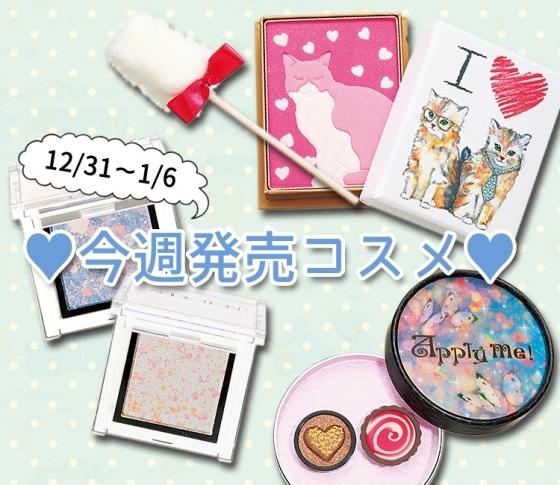 【春新色をまとめてチェック!】今週発売コスメ44連発!! 12/31~1/6