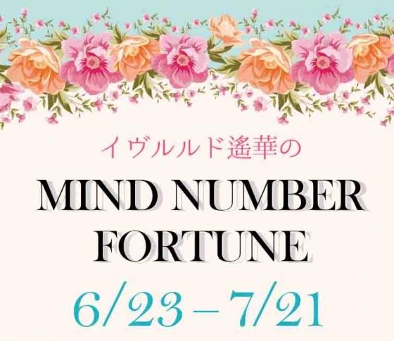 【6/23~7/21】イヴルルド遙華さんの「マインドナンバー占い」、あなたの運気はいかに?