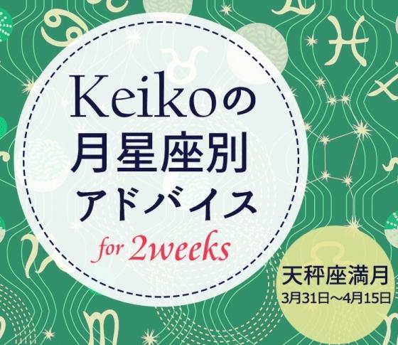 【Keikoの月星座別アドバイス】天秤座満月3月31日~4月15日の引き寄せポイント