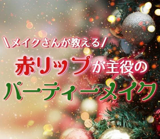 """【アイメイクとのバランスが◎】メイクさんが教える""""赤リップが主役のクリスマスパーティメイク"""""""