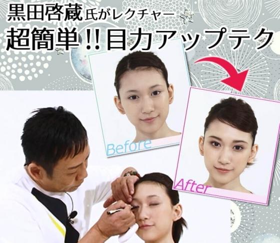 【ヘアメイク・黒田啓蔵が教える】超簡単!目ヂカラアップテク!