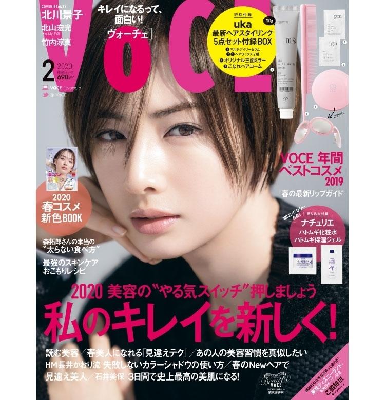 【12/21発売、VOCE2月号を立ち読み】私のキレイを新しく!