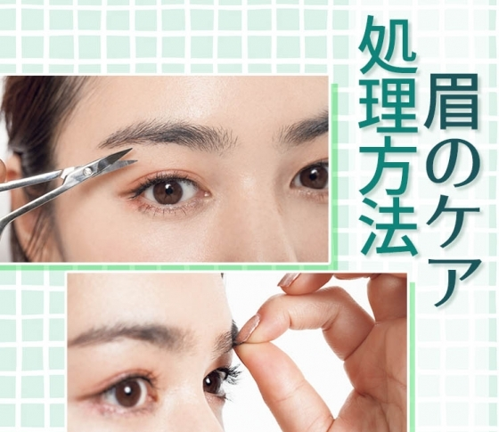 【眉のケア・処理方法】あなたの眉人生が変わるプロのアンサーがてんこもり!