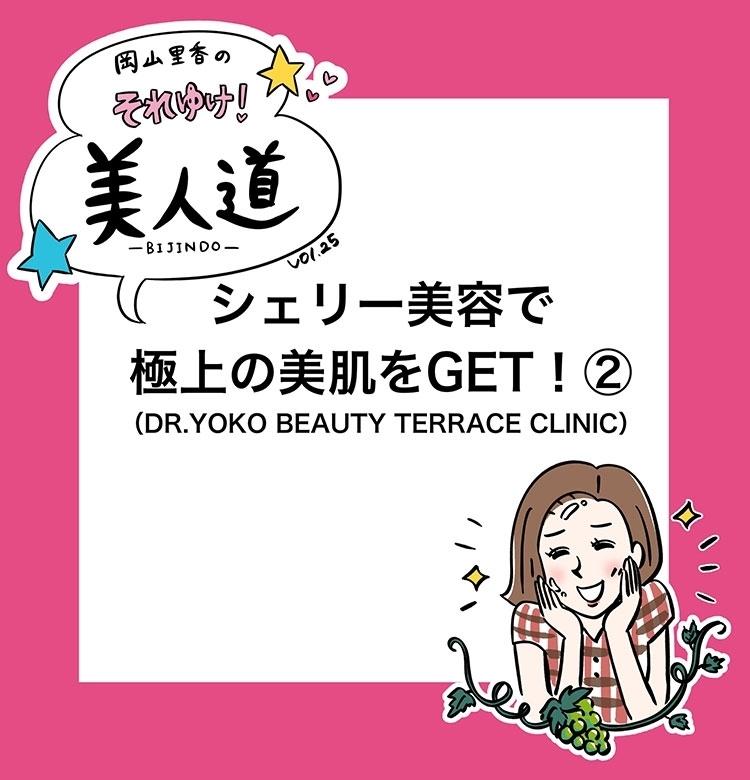 【漫画】『岡山里香のそれゆけ! 美人道』vol.25 〜シェリー美容で極上の美肌をGET 後編〜