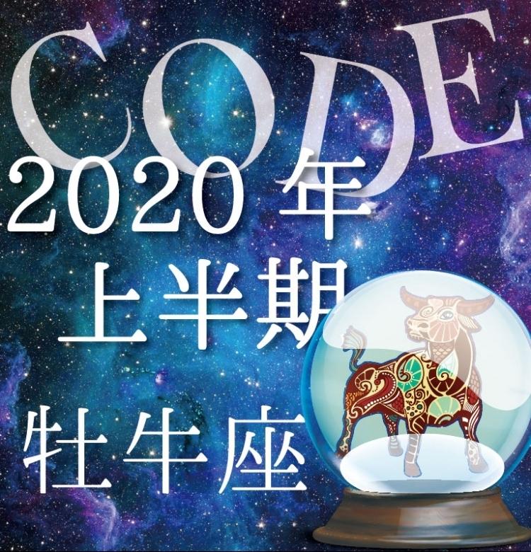 【2020年上半期恋愛運】牡牛座はロマンティックな恋が♡【イヴルルド遙華プロデュースのイケメン占い師が解説】