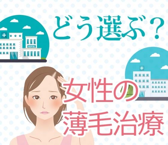 どこがいい?女性の薄毛治療ができる病院&賢い選び方