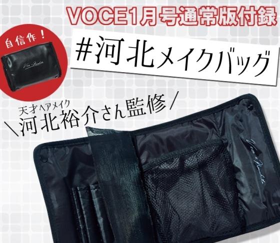 VOCE1月号豪華付録|ヘアメイク河北裕介プロデュース「メイクバック」がすごすぎる!