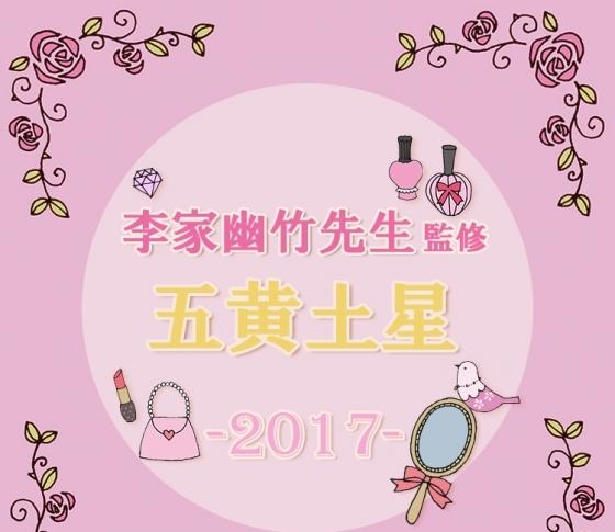 【2017風水】五黄土星は、ボディライン改善の1年を!【李家幽竹先生が監修】
