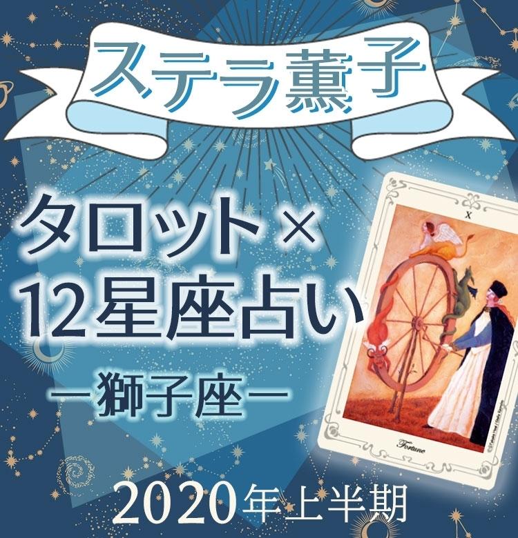2020年上半期、獅子座は運命のターニングポイント【ステラ薫子のタロット×12星座占い】