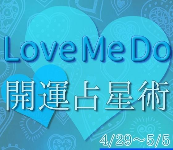 【4/29〜5/5のウィークリー占い☆】超簡単! 今週の12星座別・開運アクション【Love Me Do の開運占星術】