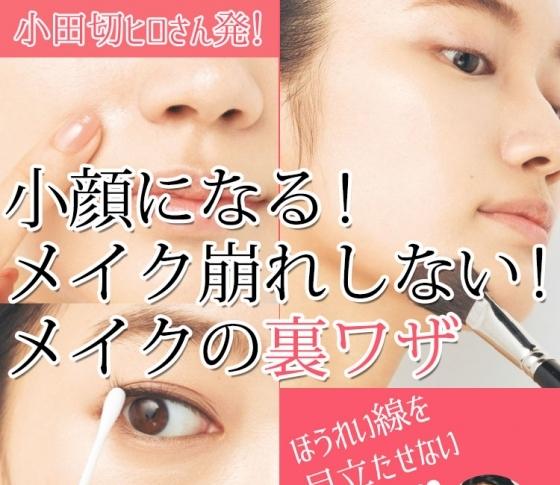 【大人気ヘアメイク・小田切ヒロさんが伝授】ほうれい線、クマ、小顔に効くちょこテク!